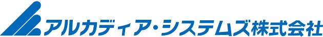 アルカディア・システムズ株式会社
