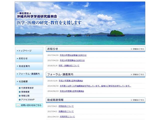 沖縄内科学学術研究振興会