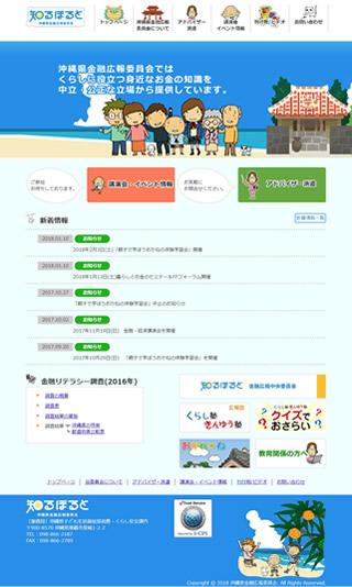 沖縄県金融広報委員会