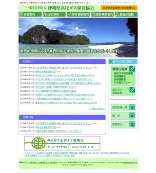 沖縄県高圧ガス保安協会