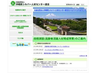 沖縄県シルバー人材センター連合