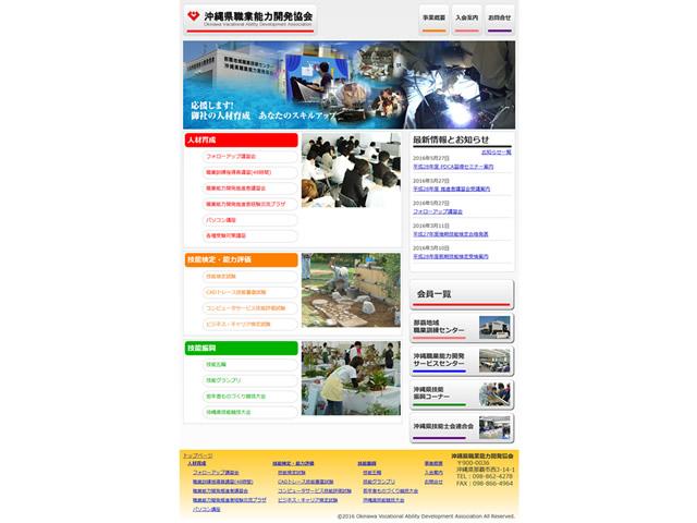 沖縄県職業能力開発協会 – 働く人々の職業能力の開 …
