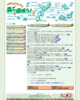 沖縄県森林緑地課