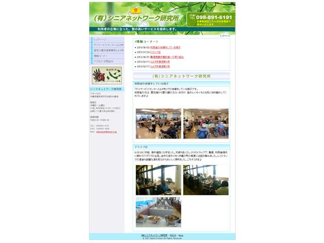 (有)シニアネットワーク研究所