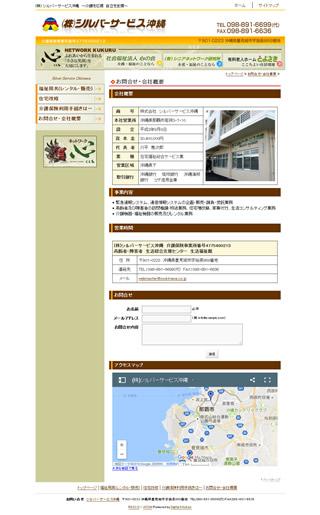 (株) シルバーサービス沖縄