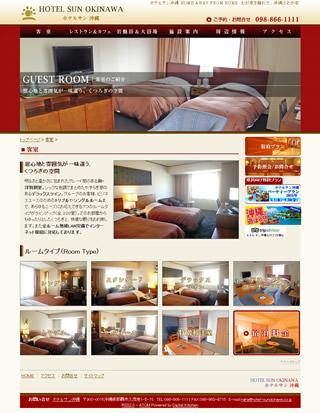 ホテルサン沖縄