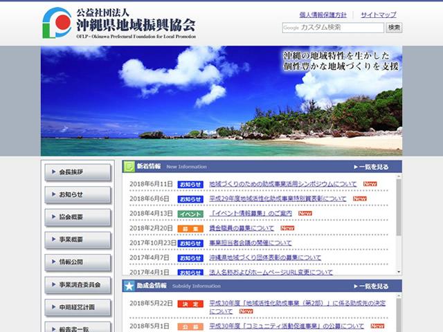 沖縄県地域振興協会