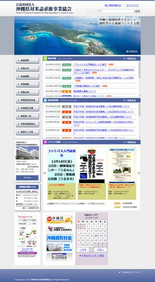 沖縄県対米請求権事業協会