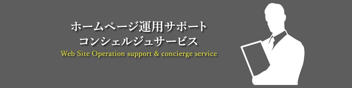 ホームページ運用サポートコンシェルジュサービス