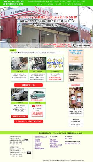 高幸自動車鈑金工場