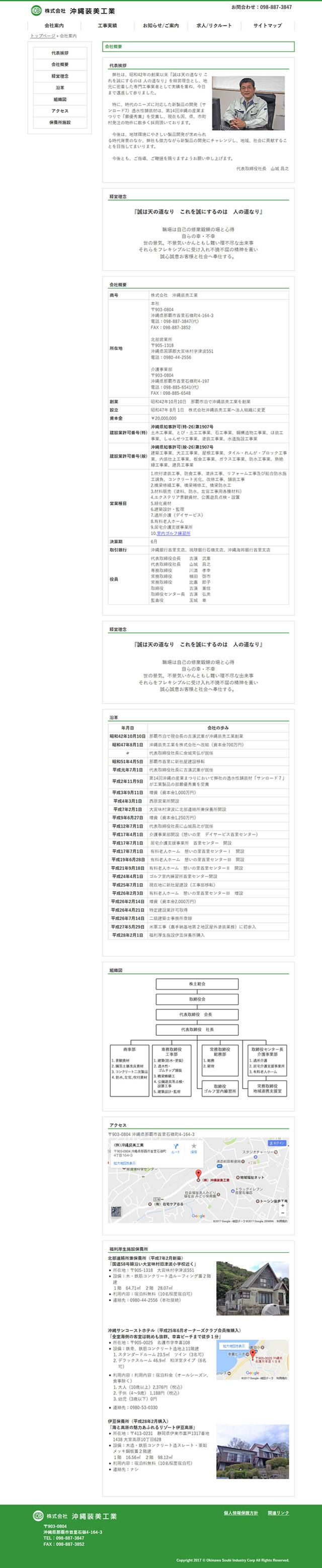 (株)沖縄装美工業