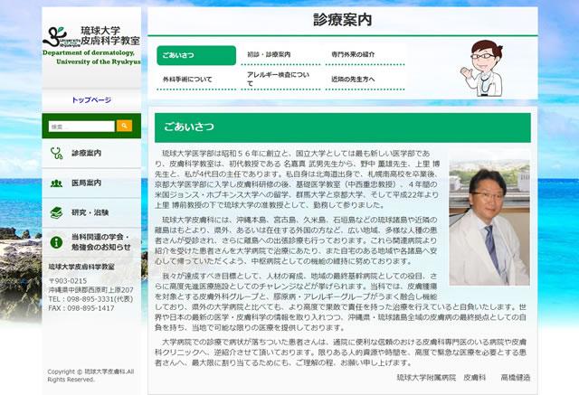 琉球大学皮膚科学教室
