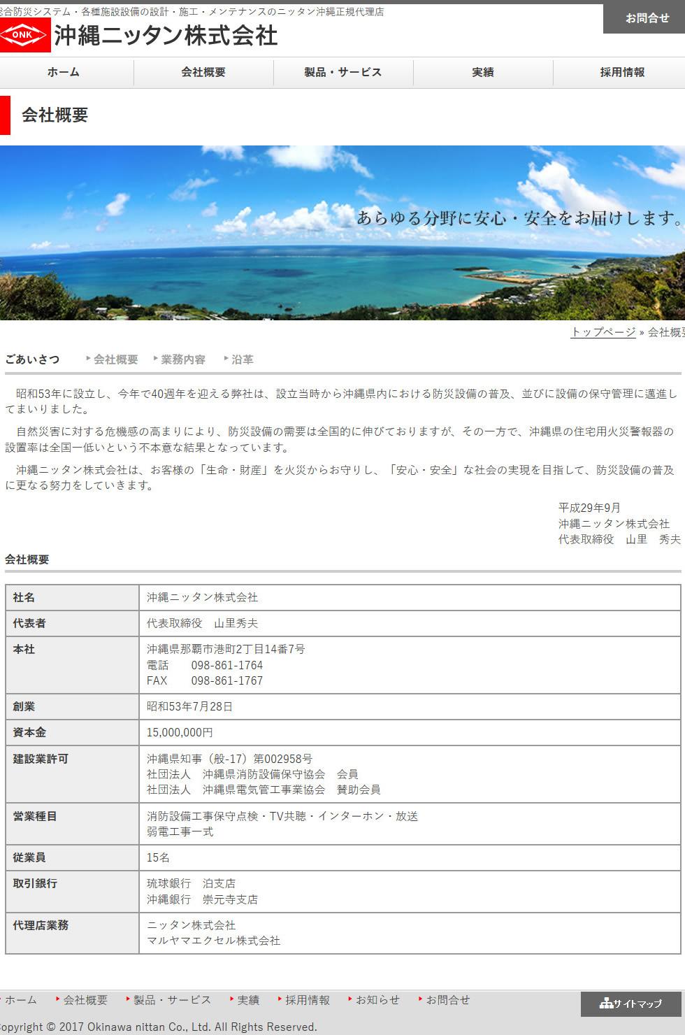 沖縄ニッタン(株)