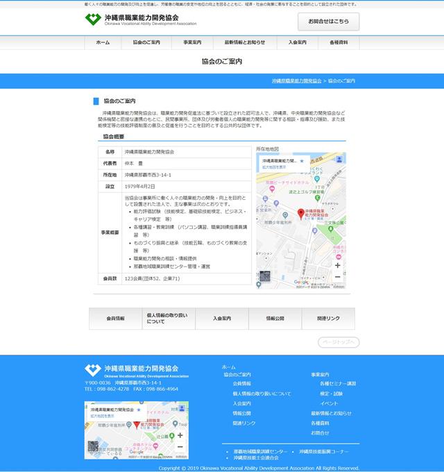 沖縄県職業能力開発協会