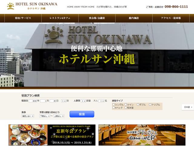 ホテルサン沖縄様
