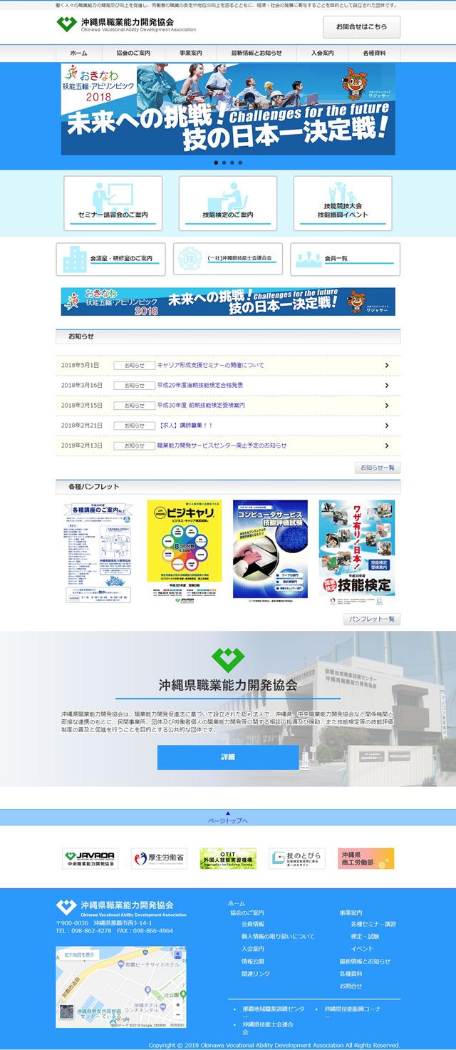都道府県職業能力開発協会 : 中央職業能力開発協 …