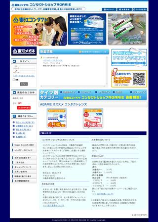 コンタクトショップAGARIE(東江メガネ)