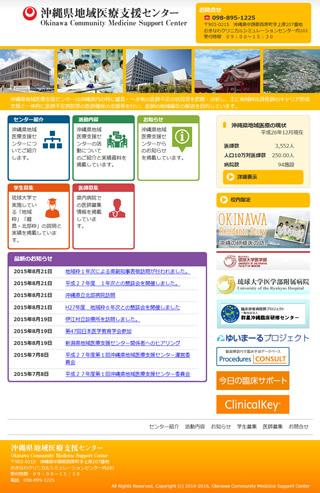沖縄県地域医療支援センター