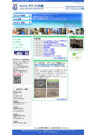 (株)クリード沖縄