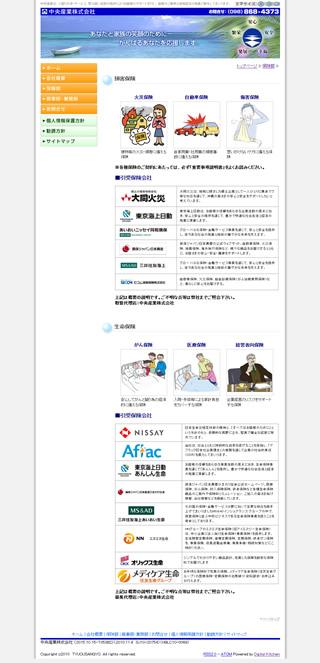 中央産業(株)