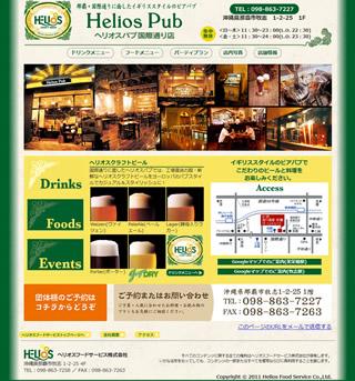 ヘリオスフードサービス(株)