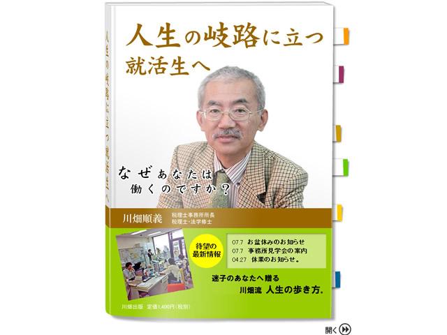 川畑順義税理士事務所