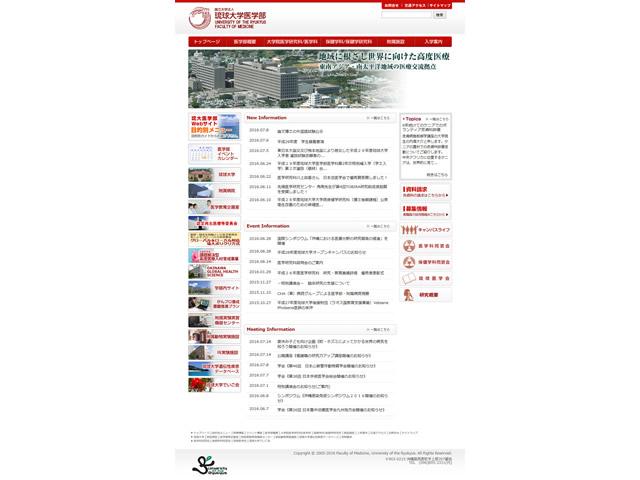 琉球大学医学部