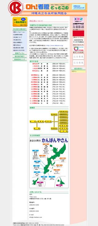 沖縄県広告美術協同組合
