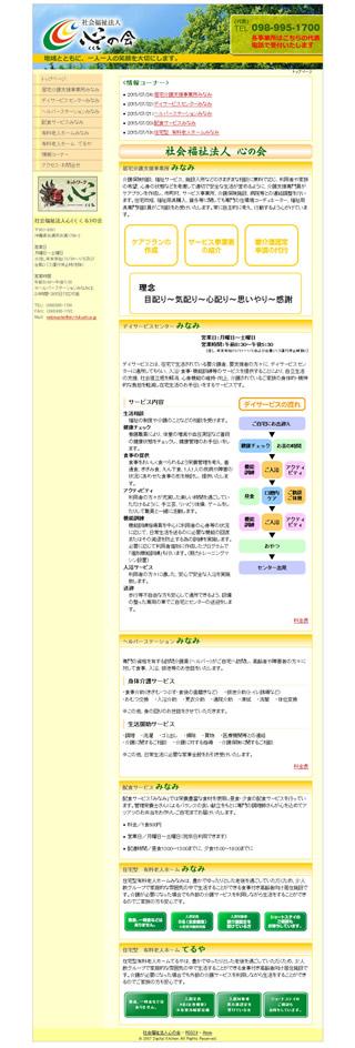 沖縄県福祉事業協同組合