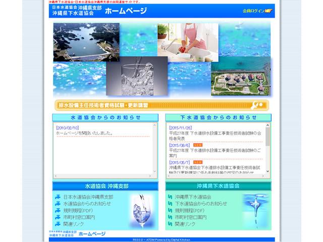 ホームページ 沖縄 県