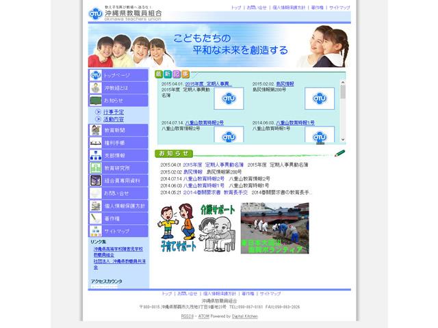 沖縄県教職員組合