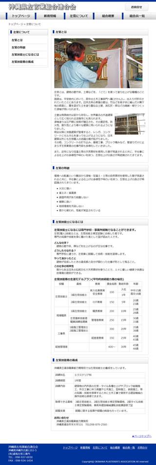 沖縄県左官業組合連合会