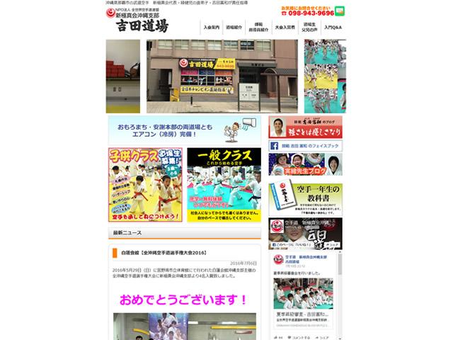新極真会沖縄支部 吉田道場