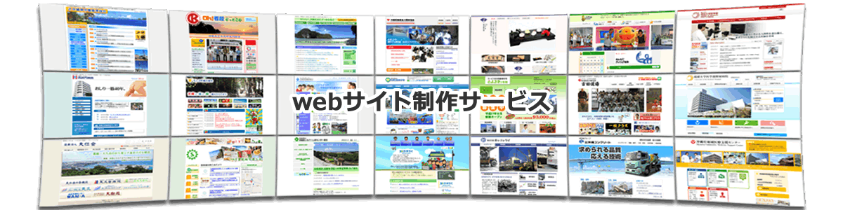 webサイト制作サービス