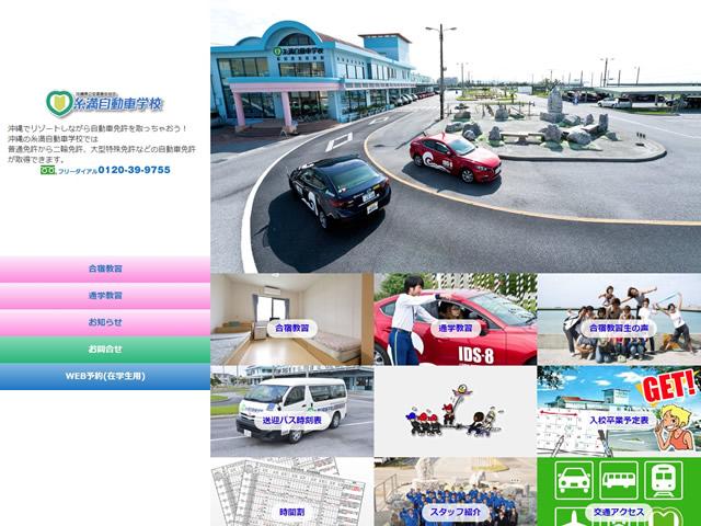 ホームページ運用サポートサービス