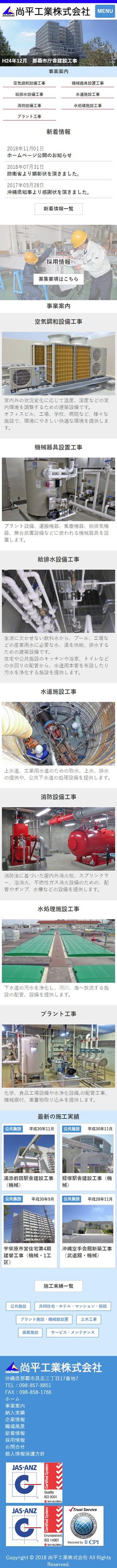 尚平工業株式会社